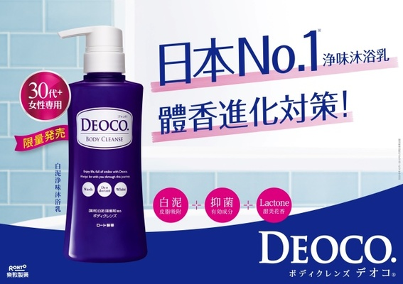 女性の體味竟會隨著年齡變化?日本熱銷NO.1體香進化新對策 「白泥淨味沐浴乳」正式登台上市!
