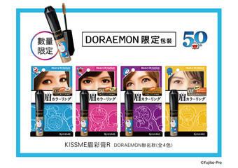 歡慶哆啦A夢50週年,全眼妝專家KISSME花漾美姬 推出「眉彩膏R」DORAEMON聯名限定包裝