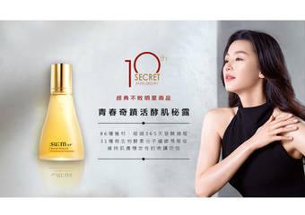 口罩遮不住妳的美麗!韓流女神全智賢的夏日微「酵」保養術為妳找回光澤美肌!