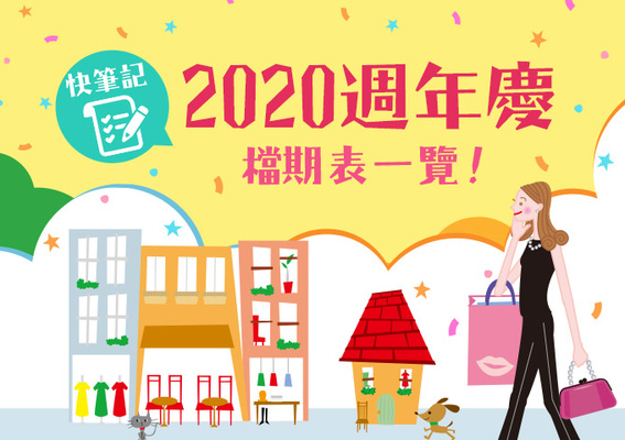 2020週年慶檔期表懶人包!新光三越、SOGO、微風廣場...全台百貨分區總整理>>特惠組同步更新中