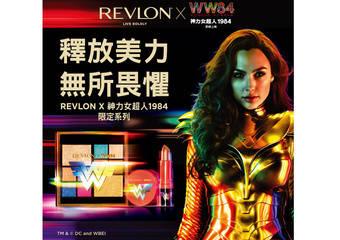 最強女力來襲 !REVLON x WW84 露華濃【神力女超人1984限定系列】 重磅登場!