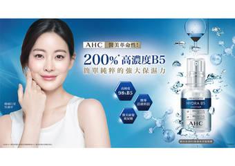 韓國6秒賣一罐超神AHC B5精華進化得太猖狂!純粹強大的保濕力,拯救沙漠敏弱肌!