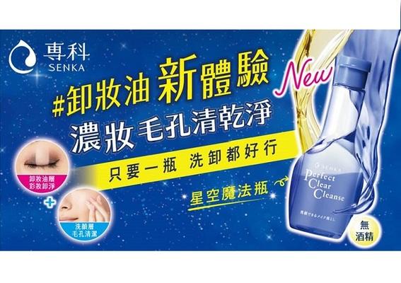 專科星空魔法瓶!「完美洗卸凝露」 淨透素顏肌養成術,卸妝油MIX潔顏凝露 洗卸一次OK