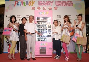 [報導] PayEasy與京站攜手推出台灣第一台美妝販賣機