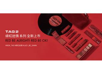 One Day開始&結束的凌晨五點鐘 慵懶情迷時刻 【TAG2 LAZY RED DAWN緋紅迷情系列】全新上市