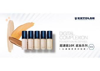 【超濾鏡10K底妝系列】新品登場 DIGITAL數位底妝領先全球!打造比濾鏡更美的妝感
