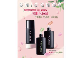 輕妝東京直送2.0 - 美肌玩色風「柔焦UV校色乳」