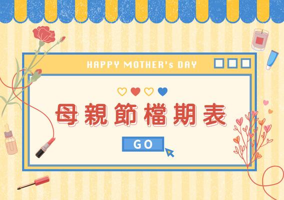 【2021母親節】全台百貨公司母親節檔期表總整理!