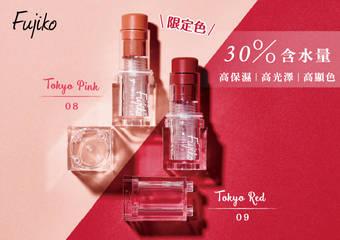 日本NO.1話題彩妝Fujiko「mini積木水潤唇膏」「mini妝點氣色水粉彩」4月新品上市