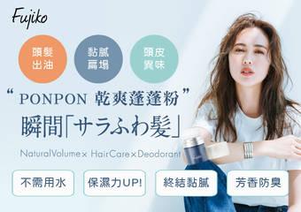 日本女生討論度激升!不能出國照樣入手,超人氣彩妝品牌Fujiko登台!
