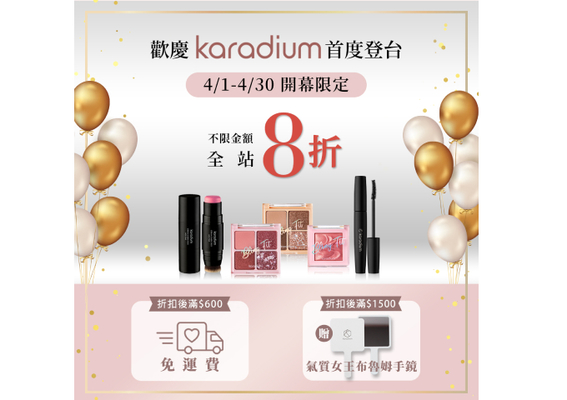 韓國指標性彩妝品牌「KARADIUM」首度登台,三重優惠搶占台彩妝市場