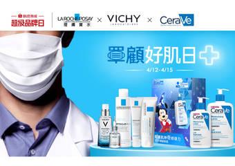 理膚寶水X蝦皮購物「罩顧好肌日」開跑 三大醫美專業品牌「理膚寶水」、「VICHY薇姿」、「CeraVe適樂膚」攜手