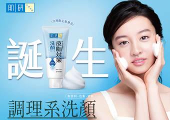 台灣限定 全新調理系洗顏誕生 「肌研洗顏對策」系列 讓素肌也淨透發光!