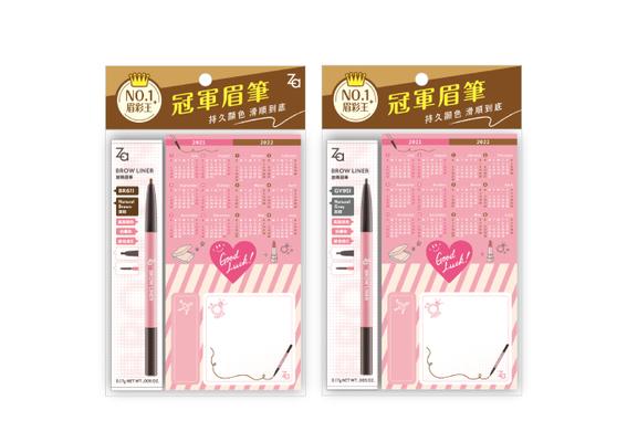 No.1眉彩王「 Za旋轉眉筆」顯色服貼X超持妝 一筆勾勒自然流暢眉型