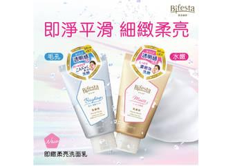 「即緻柔亮洗面乳」 解決肌膚5大暗沉主因