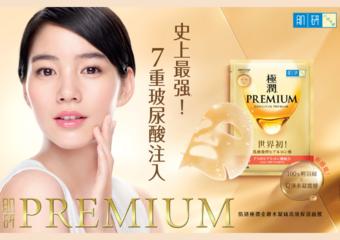 肌研史上最強7重玻尿酸注入 極潤金緻水凝絲高效保濕面膜 台灣限定發売!