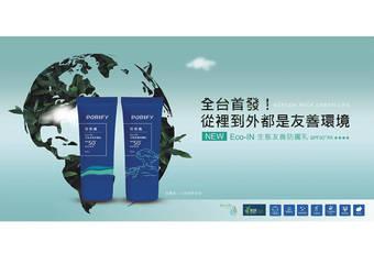 全台首支!「Eco-IN生態友善防曬乳SPF50+」從裡到外都是友善環境 超越海洋友善!