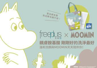 跨界MOOMIN推出聯名繽紛組/迷藏組 即將上市!