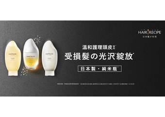 天然系 日本髮界首創!第一支髮的料理「純米瓶」重磅登台 溫和護理頭皮
