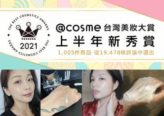 2021年度@cosme台灣美妝大賞上半年新秀賞初登場!台日獲賞美妝逸品 CHECK >>