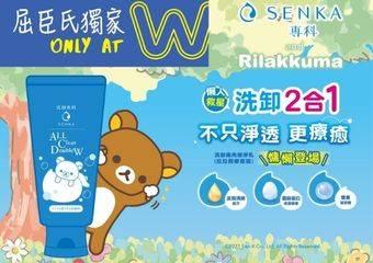 拉拉熊X專科 讓妳懶懶過每一天  可愛當道 超強限定  超微米洗卸兩用潔淨乳 洗卸一次OK