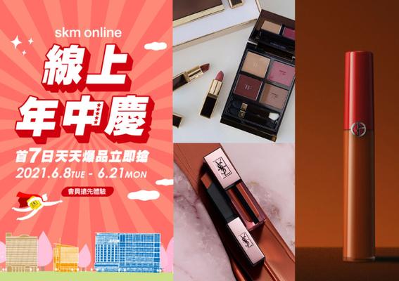 釋放你的購物慾,精品美妝旗艦店新光三越skm online全線到位!