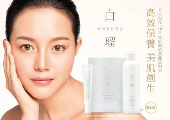 高效保養、美肌創生,日本新植萃保養「白瑠HAKURU」進軍台灣