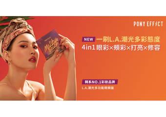韓系NO.1專業彩妝PONY EFFECT 底妝復仇者聯盟與美到窒息的新品L.A.潮光多功能眼頰盤