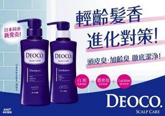 輕齡髮香進化對策!頭皮臭、加齡臭徹底潔淨「DEOCO白泥淨味洗髮乳、潤髮乳」日本同步新發売!