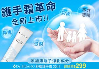 防疫時期必收的手部保養好物、手部保養的3秘訣,來自皮膚專科醫師的堅持!『舒緩護手霜』