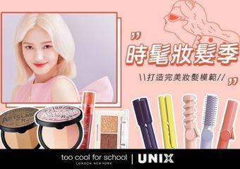 韓國彩妝too cool for schoolX韓國髮品UNIX  打造全新春夏韓妞時髦妝髮!