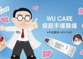 DR.WU 公益計畫-WU CARE!疫起手護醫護 金鐘影帝親筆感謝 號召全民齊心響應
