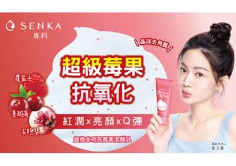 「超微米明亮莓果潔顏乳」綜合紅莓X日本吉野櫻 維持肌膚健康紅潤