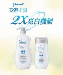 [新品] 美體主張 創新2X亮白機制  輕鬆淨白再亮白 展現夏日肌膚的白.皙.透.亮.