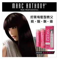 [新品] 好萊塢巨星名媛御用髮型教父Marc Anthony(馬克安東尼)同名沙龍級美髮品牌進軍台灣