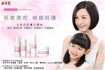 [新品] 呵護敏感肌、拒絕肌膚二次傷害 A.Y.E低敏潤效系列 全家的肌膚守護者