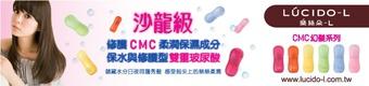 [新品] 樂絲朵-L CMC幻髮系列新裝登場!