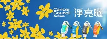 [報導] 澳洲品牌Cancer Council Australia淨亮曬今夏推薦  夏季防曬選對專業  才能盡量曬!