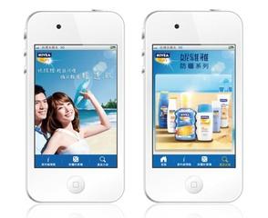 [報導] 出國旅遊 ‧ 日常上班 隨時隨地都能做好防曬準備 妮維雅 紫外線預報app 讓你即時掌握天氣紫外線情報