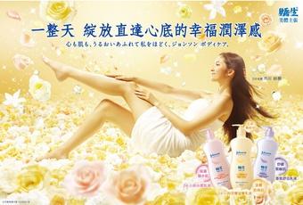 [新品] 綻放直達心底的幸福潤澤感 嬌生美體主張 24小時深層滋養乳液 給你一整天的呵護