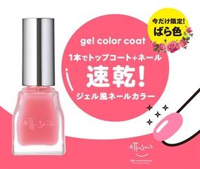 [限量] 2分鐘招桃花術! 艾杜紗 水晶亮甲彩薔薇色 美甲、招桃花一次完成!