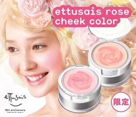 [限量] 艾杜紗在一年的開始  為你招來好桃花!