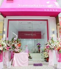 [報導] yamada beauty山田美妝館 NEW OPEN! 獻給您超a頂級的心感受
