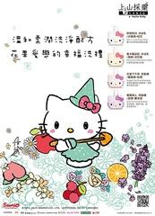 [新品] 上山採藥x Hello Kitty花果洗沐系列 甜蜜登場