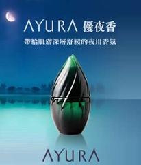 [新品] AYURA 以芳香草本 及「白檀」「菫」「竹」融合而生的香氣,帶給身心深層舒緩的夜用香氛
