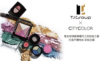 [報導] CITY COLOR 全台第一座「專業彩妝觀光工廠」動土