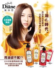 [新品]「Moist Diane黛絲恩」統一藥品獨家代理引進日本首支摩洛哥油洗潤髮品
