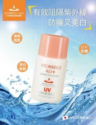 [報導] ATORREGE AD+ 輕透亮白防曬乳液。防曬又美白,清爽好吸收!