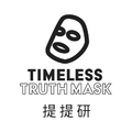 Timeless Truth Mask 提提研