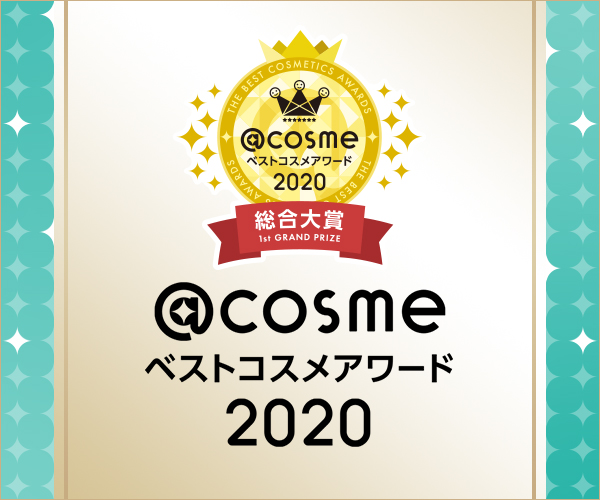 Award2020 annual cosme best